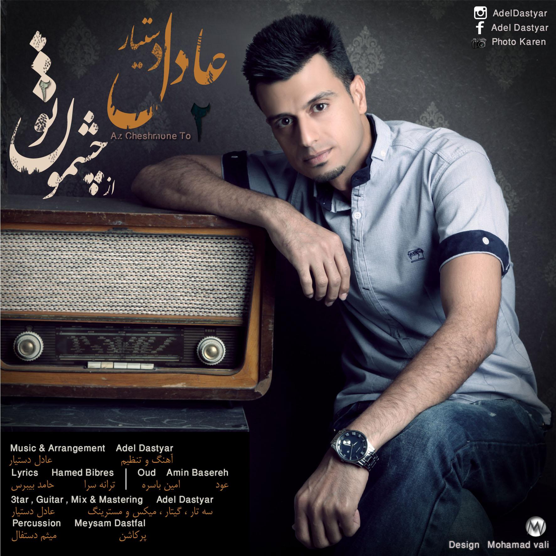 Adel Dastyar – Az Cheshmone To 2