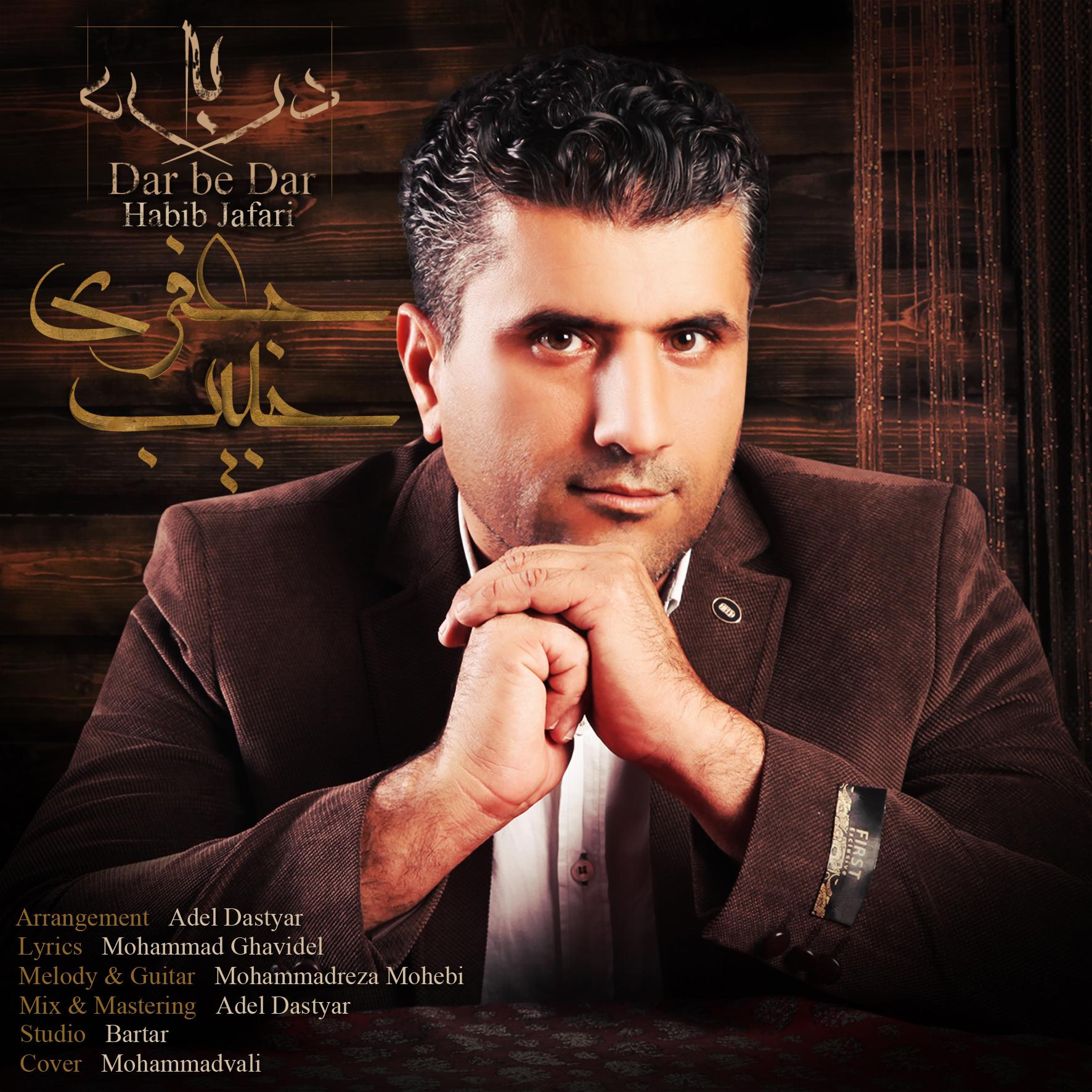Habib Jafari – Dar B Dar