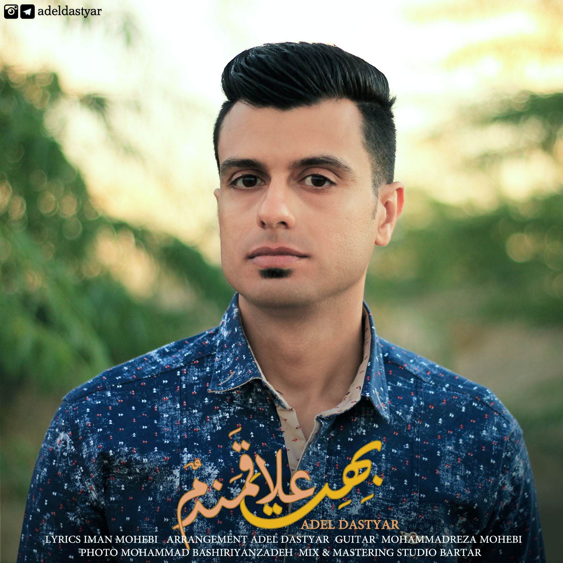 Adel Dastyar – Behet Alagha Mandom