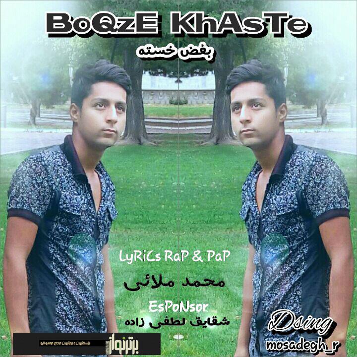 Mohammad Mollaei – Boqhze Khaste