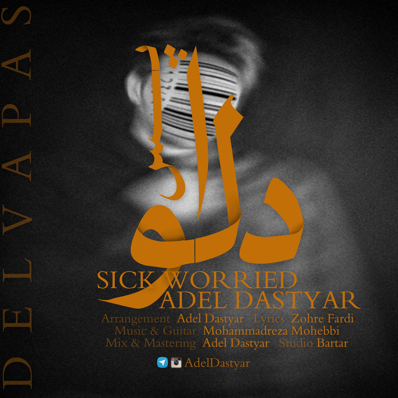 Adel Dastyar – Delvapas