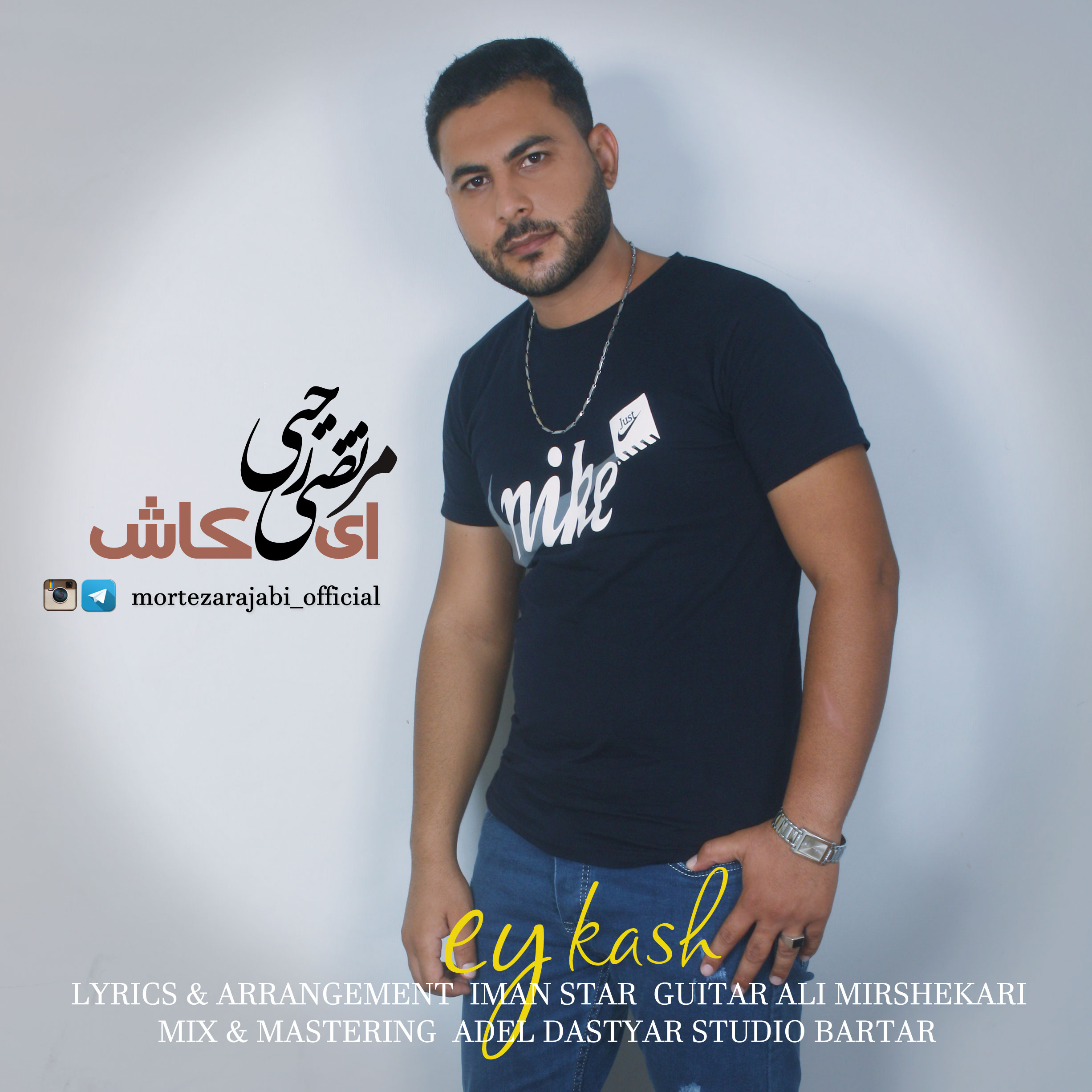 Morteza Rajabi – Ey Kash
