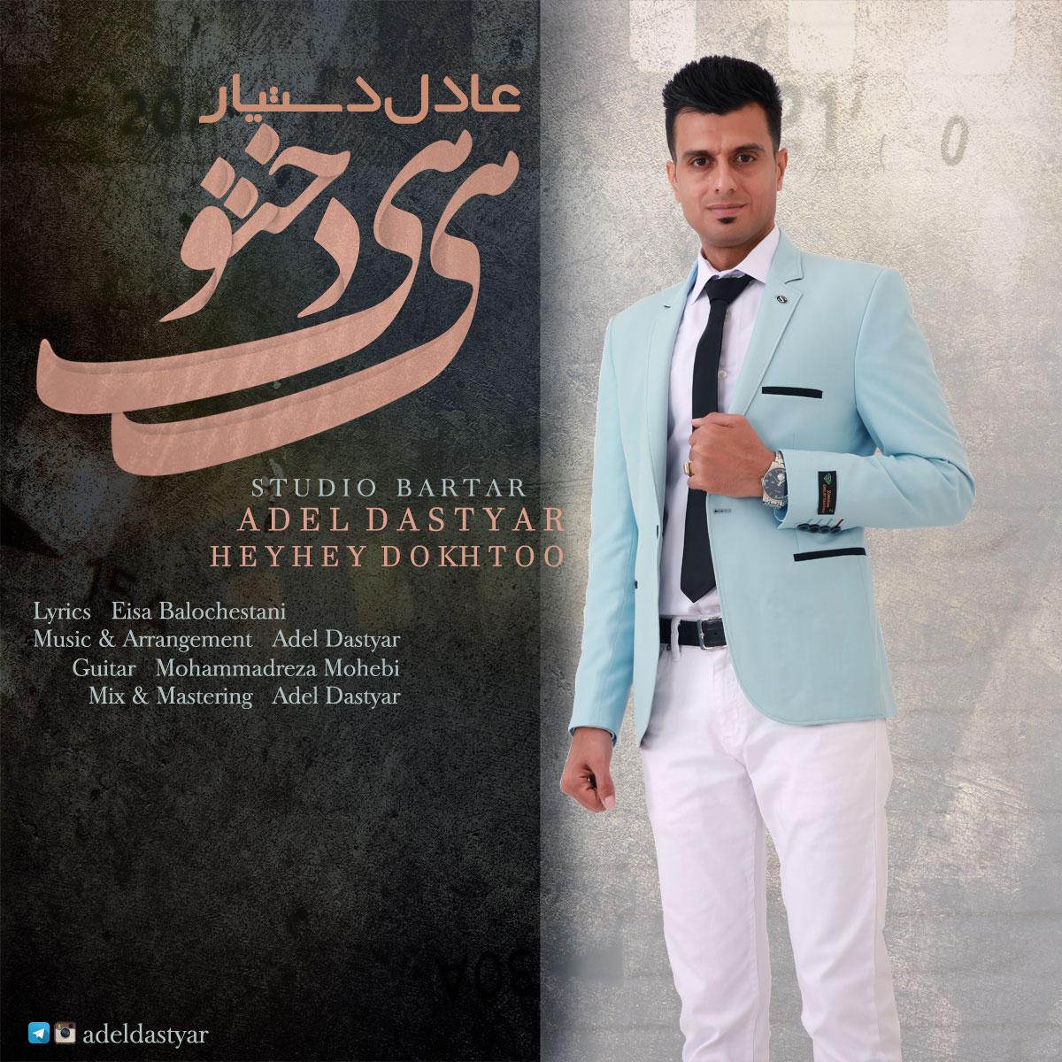 Adel Dastyar – Hey Hey Dokhtoo