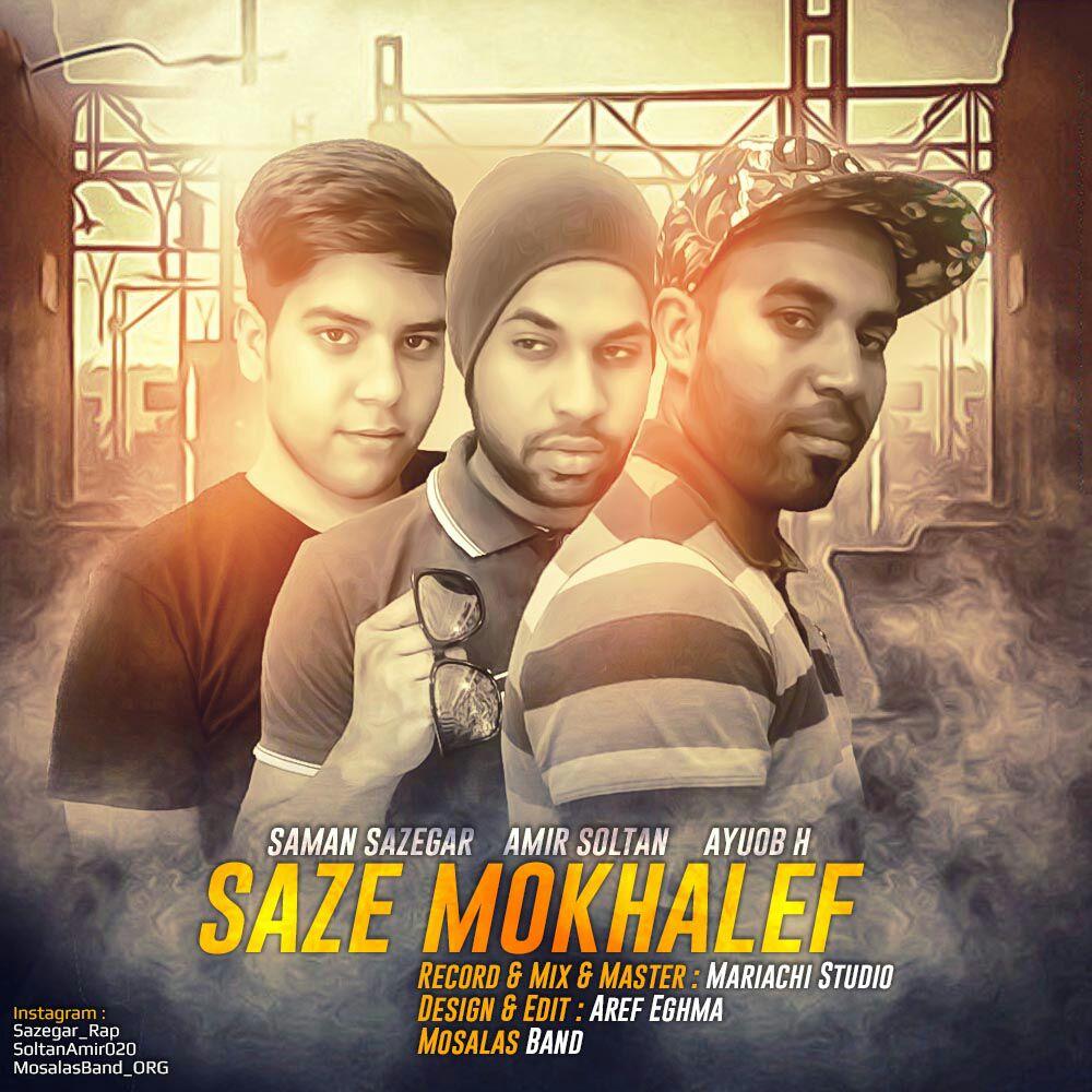 Saman Sazegar & Amir Soltan & Ayuob H – Saze Mokhalef