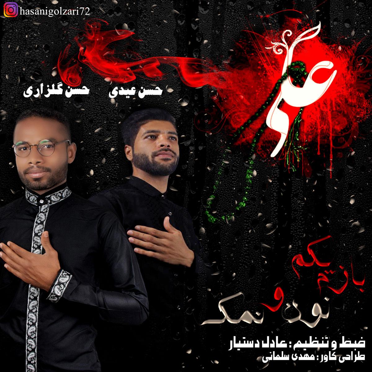 Hasan Golzari & Hasan Eydi – Bazam Yekam Nono Namak