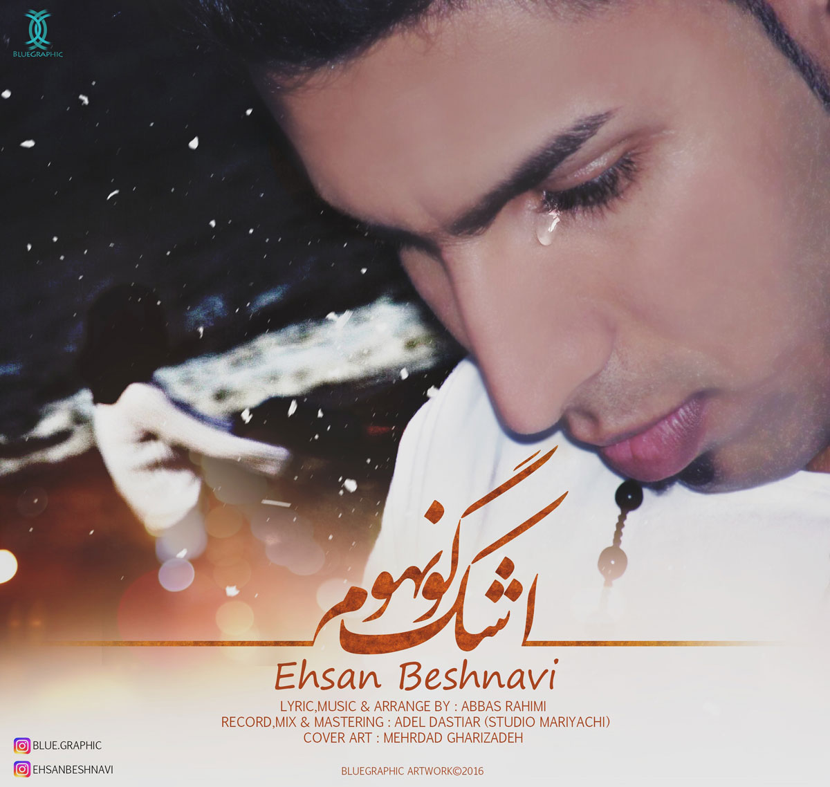 Ehsan Beshnavi – Ashke Gonahom