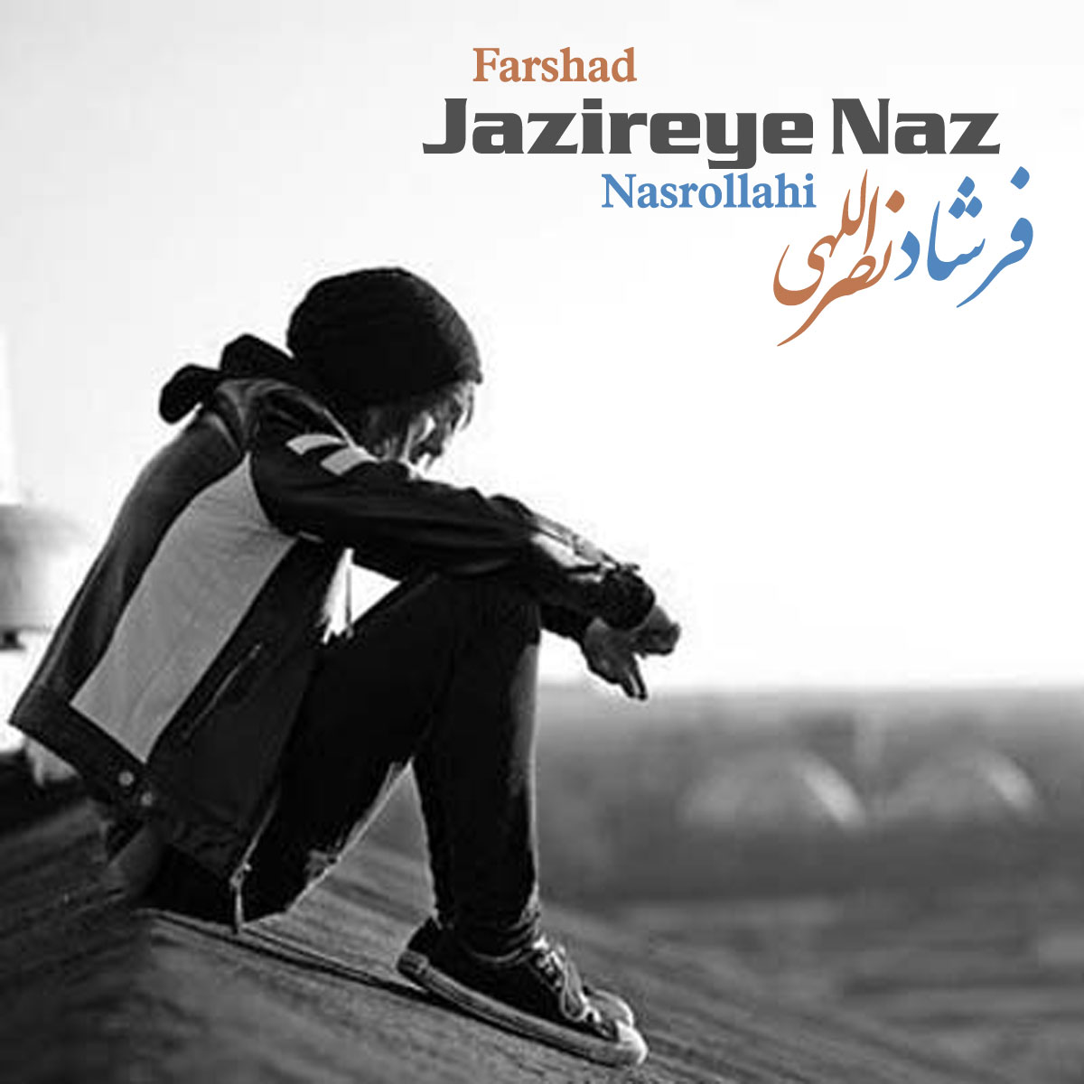 Farshad Nasrollahi – Jazireye Naz
