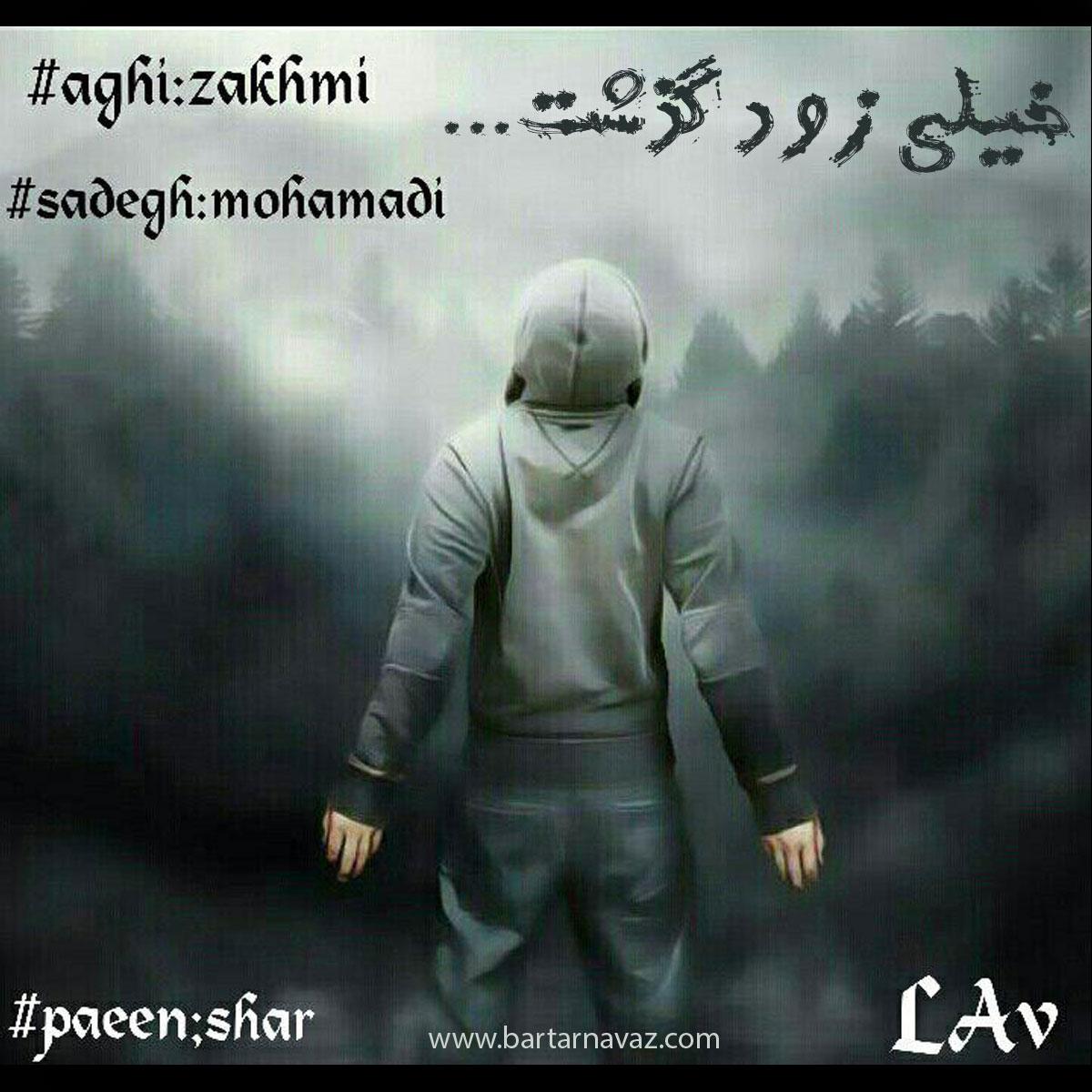 khili zod gozasht – sadegh mohamadi & aghil zakhmi