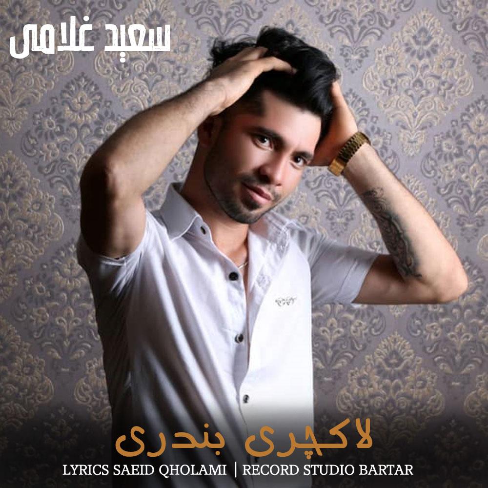 Saeid Qholami – Lakcheri Bandari