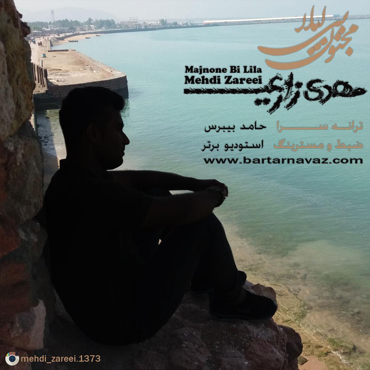 Majnone Bi Lila – Mehdi Zareei