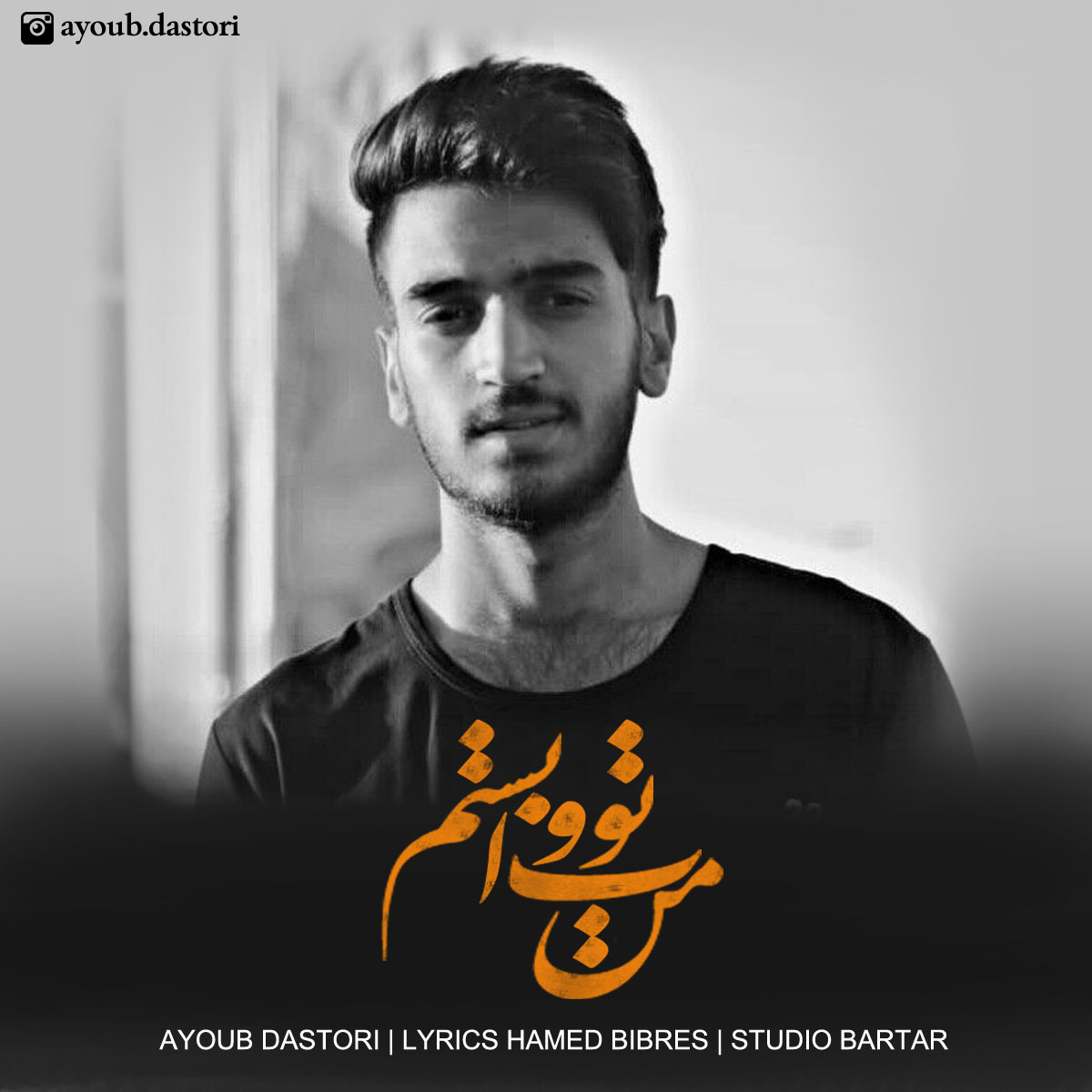 Ayoub Dastori – Man Be To Vabastam