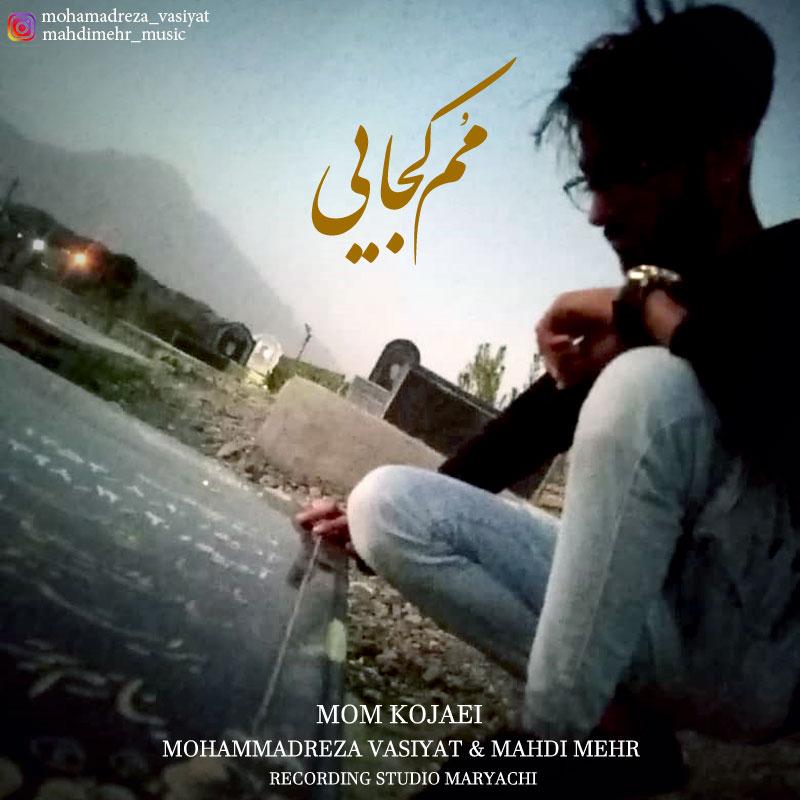 Mohammadreza Vasiyat & Mahdi Mehr – Mom Kojaei