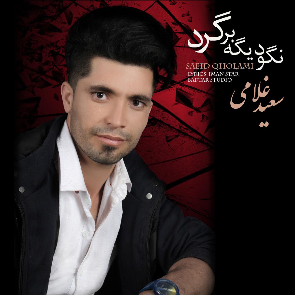 Saeid Qholami – Nago Dige Bargard