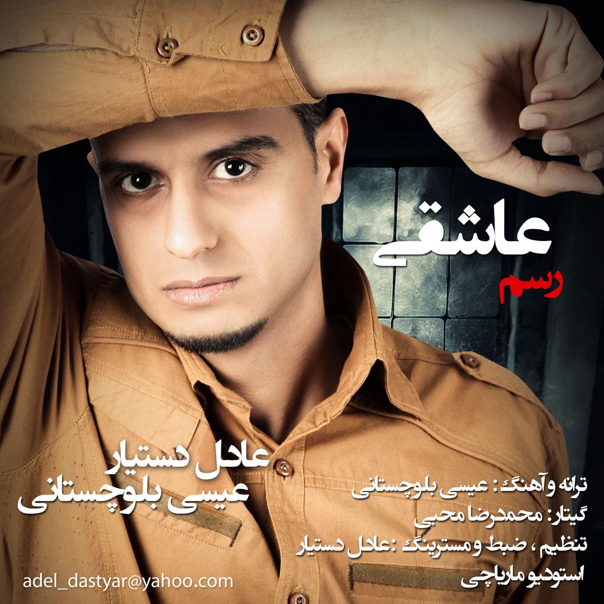 Adel Dastyar -Rasme Asheghi