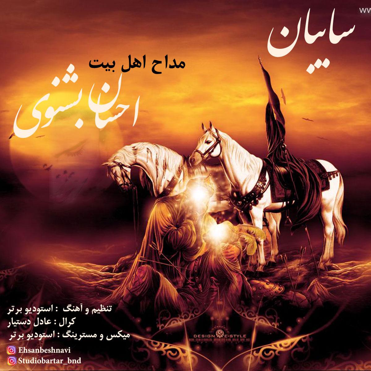 Ehsan Beshnavi – Sayeban