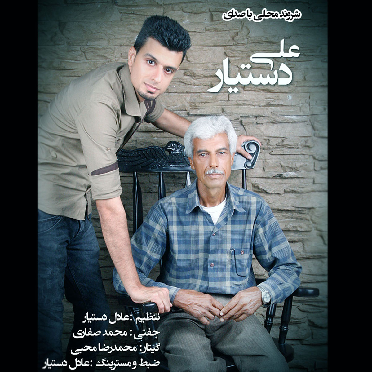Ali Dastyar – Sharvend 1