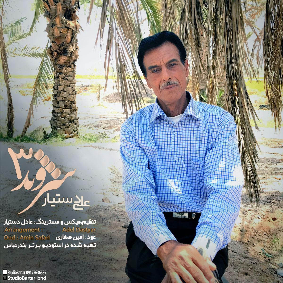 Ali Dastyar – Sharvend 3