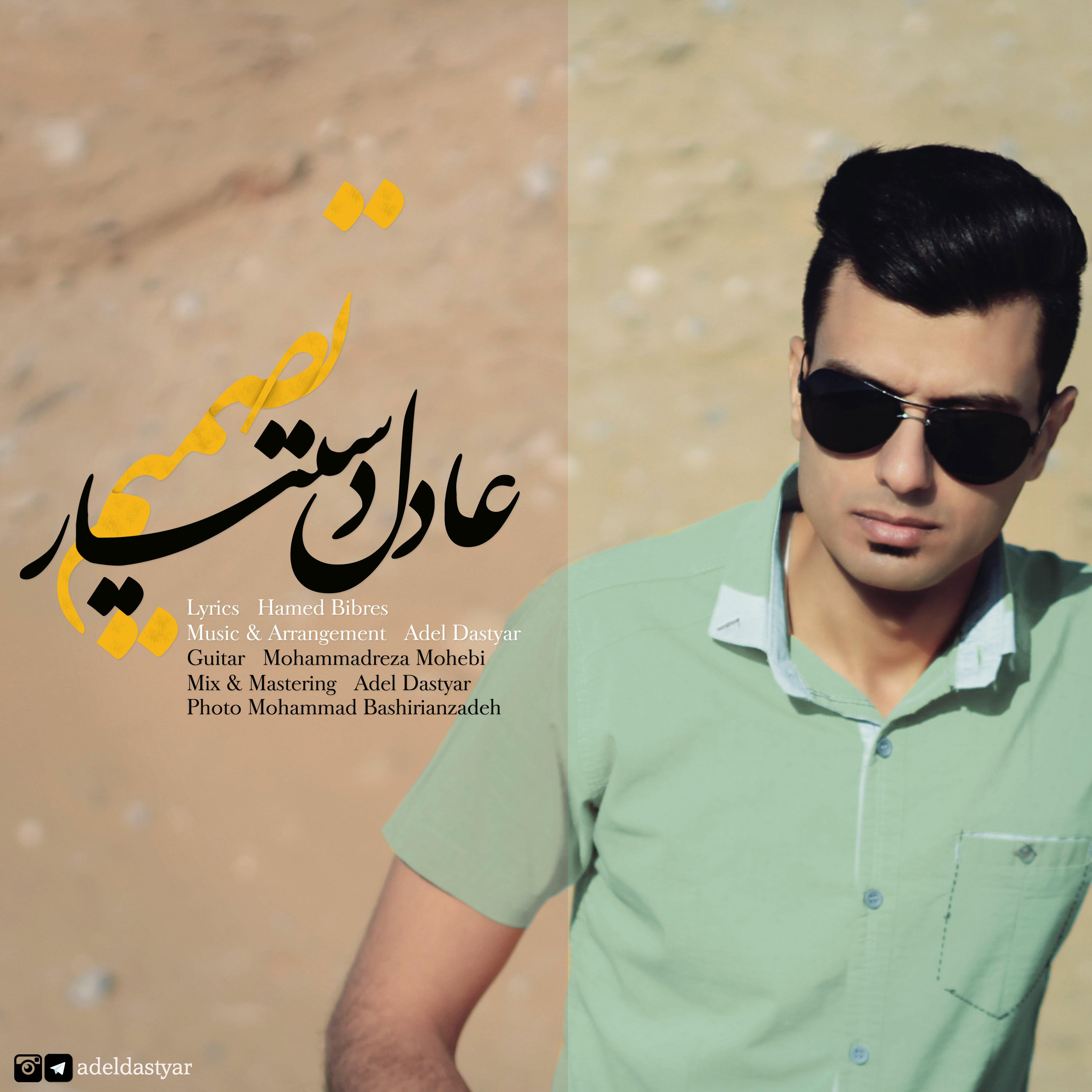 Adel Dastyar – Tasmim