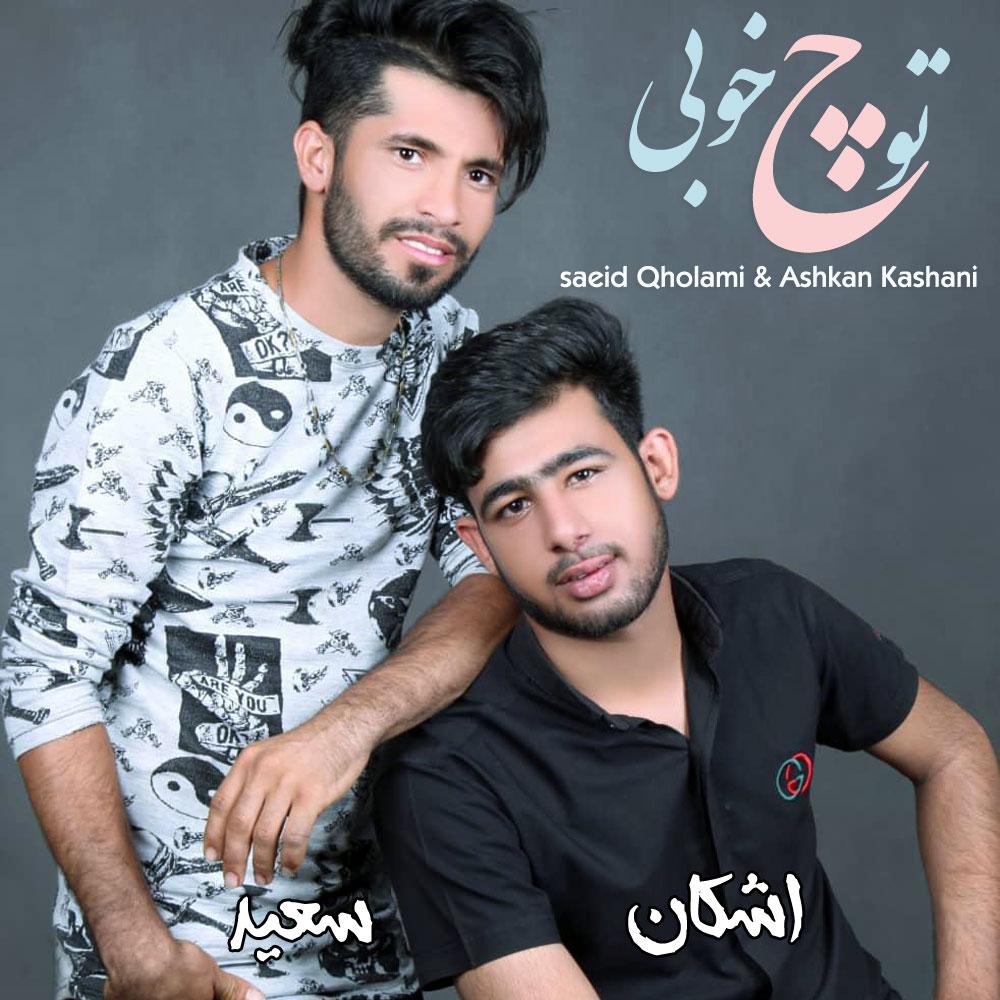 Saeid Qholami & Ashkan Kashani – To Che Khobi