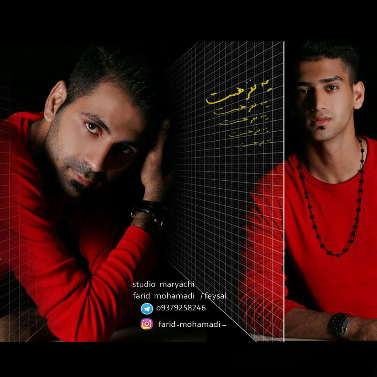 Farid Mohammadi & Feysal Sedighi – Ye Nafar Hast