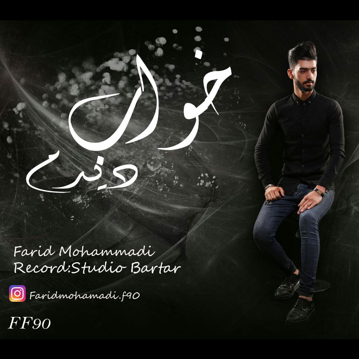 Farid Mohammadi Khab Didam