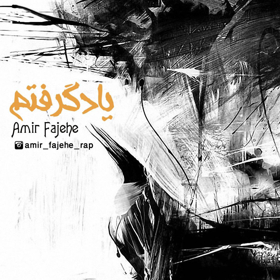 Amir Fajehe – Yad Gereftam