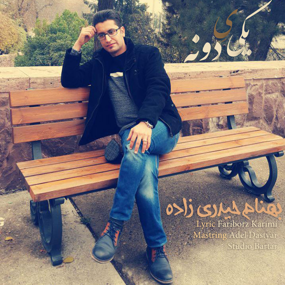 Behnam Heydarizadeh – Yeki Ye Done