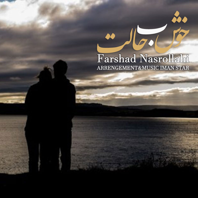 Farshad Nasrollahi – Khosh Behalet