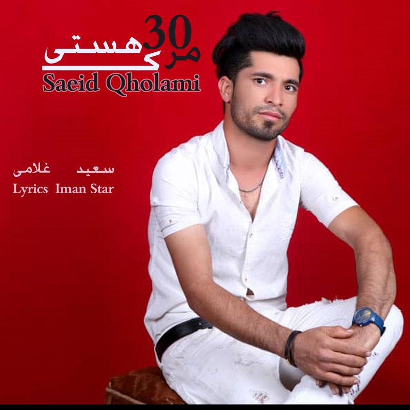 Saeid Qholami – Mer30 Ke Hasti