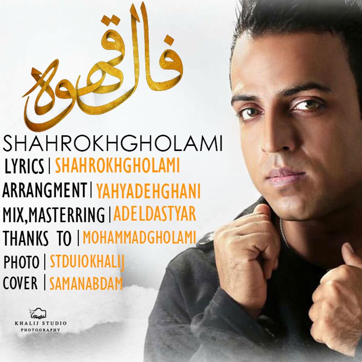 Fale Ghahva – Shahrokh Qholami