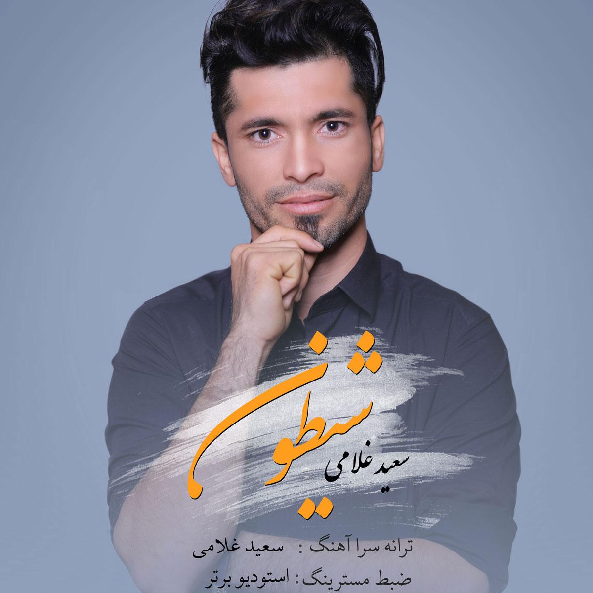 Saeid Qholami – Sheyton