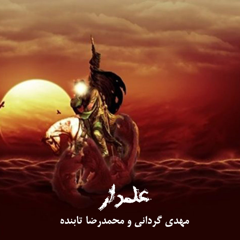 Mahdi Gardani Mohammadreza Tabandeh – Alamdar