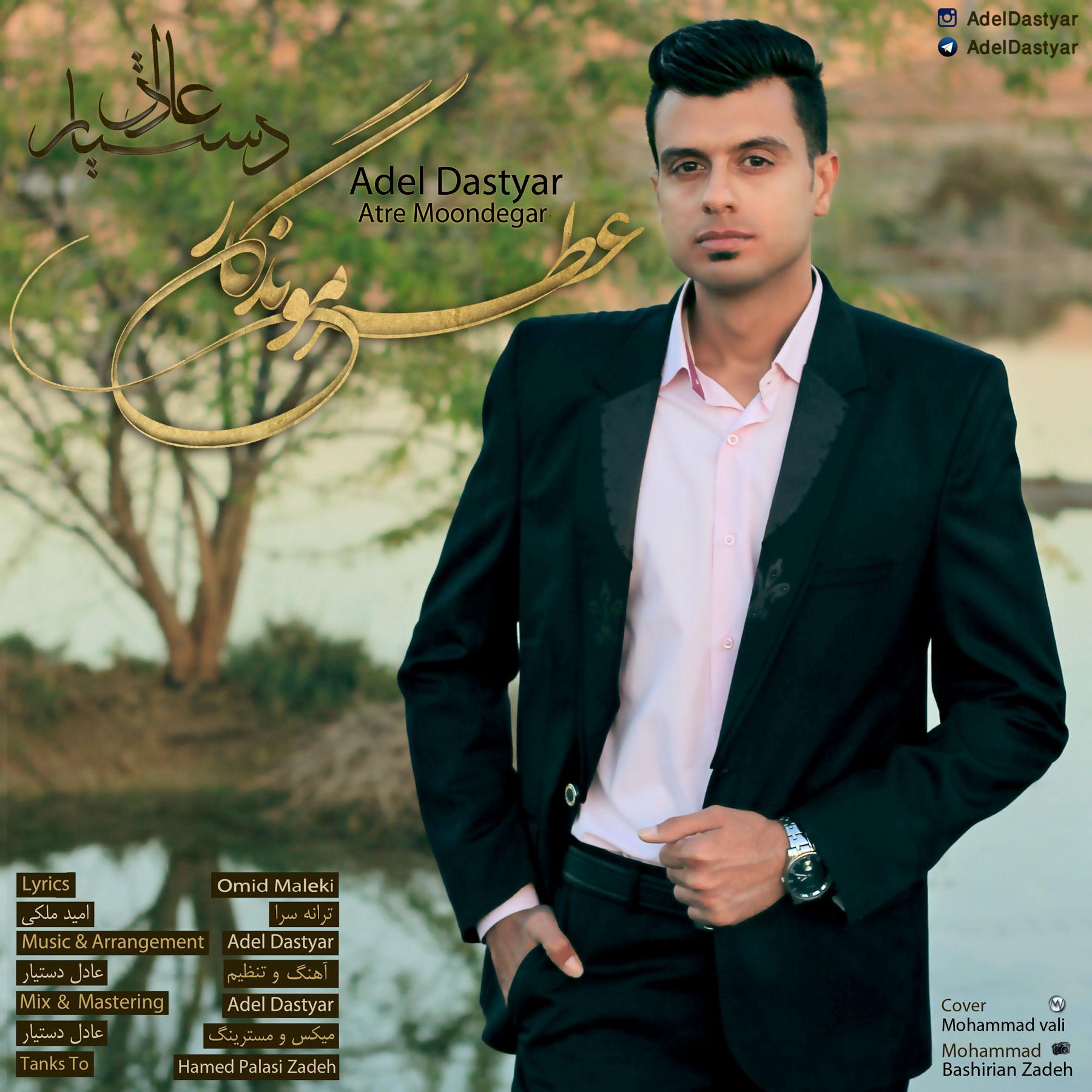 Adel Dastyar – Atre Moondegar