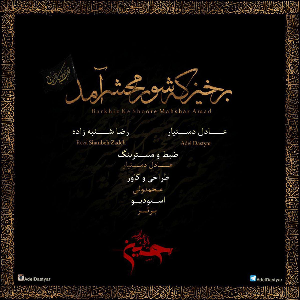 adel dastyar&Reza Shanbeh Zadeh – Barkhiz Ke Shoore Mahshar Amad