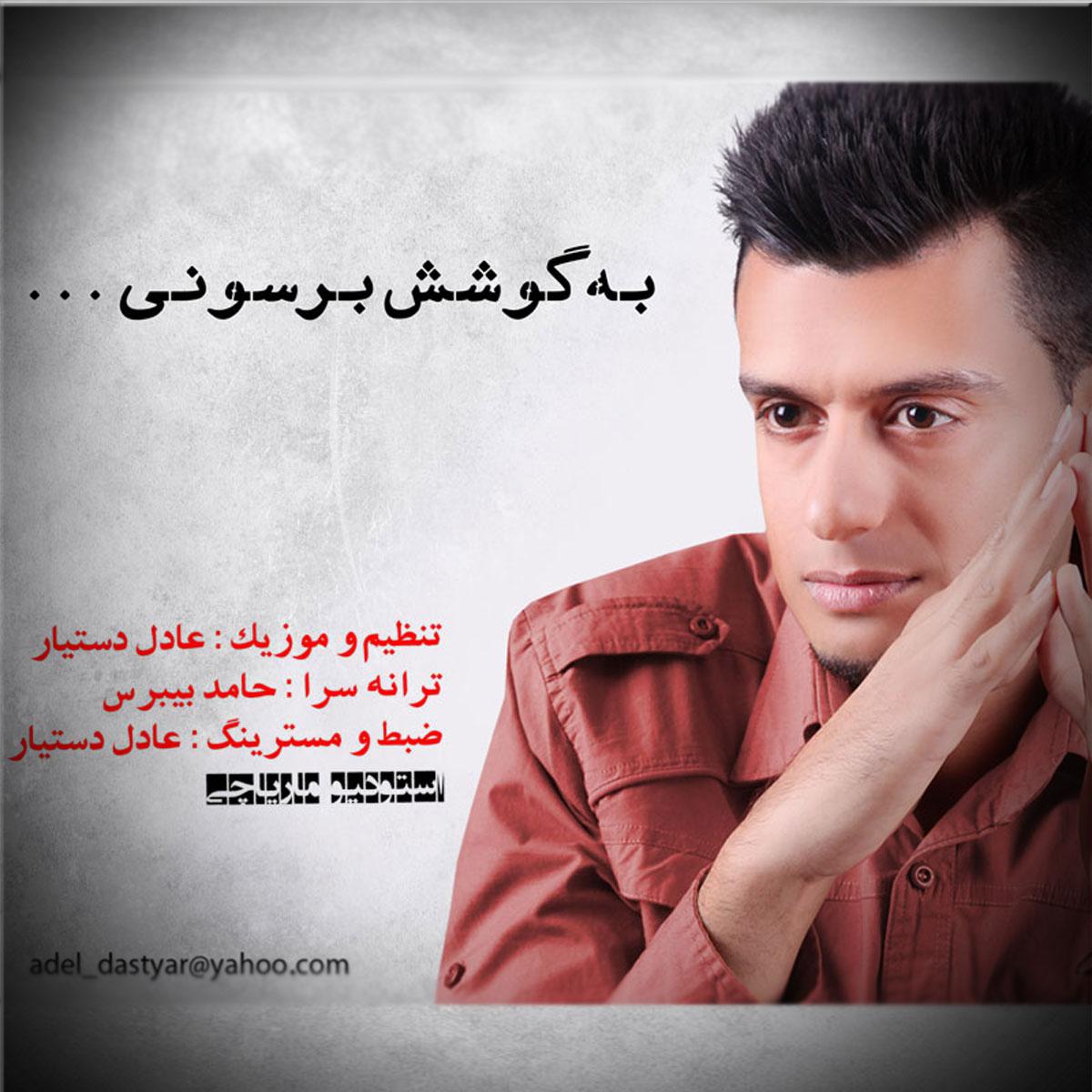 Adel Dastyar – Be Goshesh Berasoni