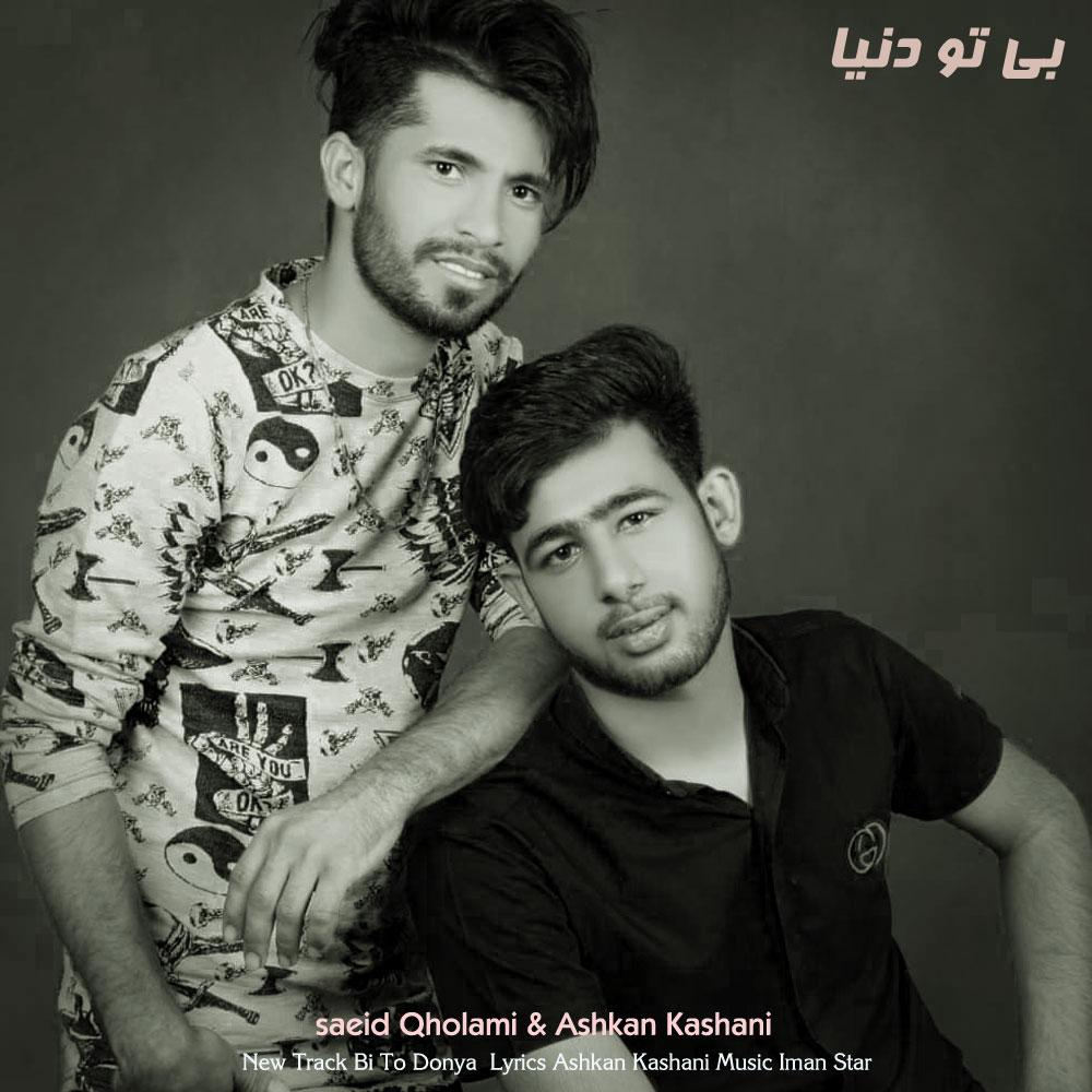Ashkan Kashani & Saeid Qholami – Bi To Donya