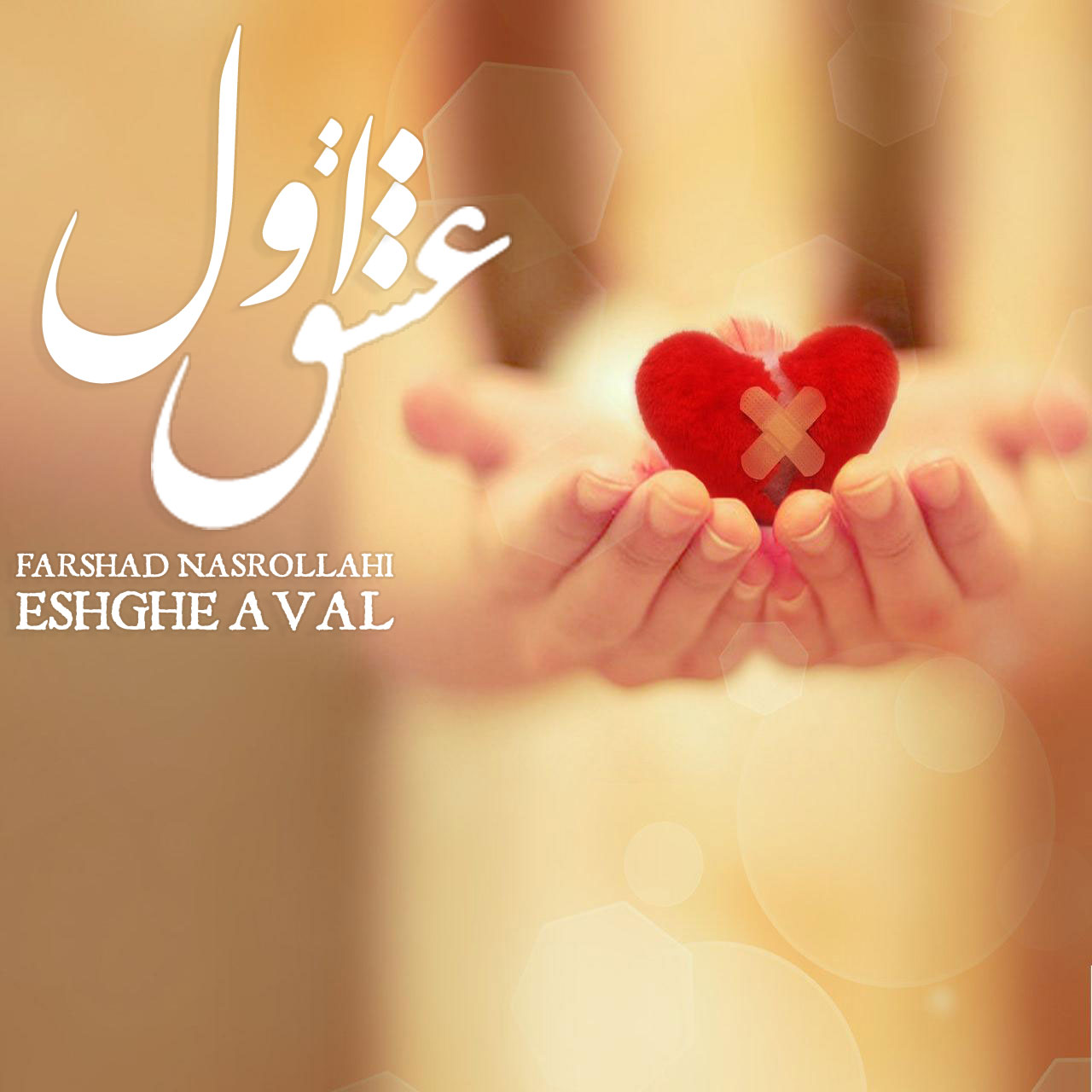 Farshad Nasrollai – Eshghe Aval