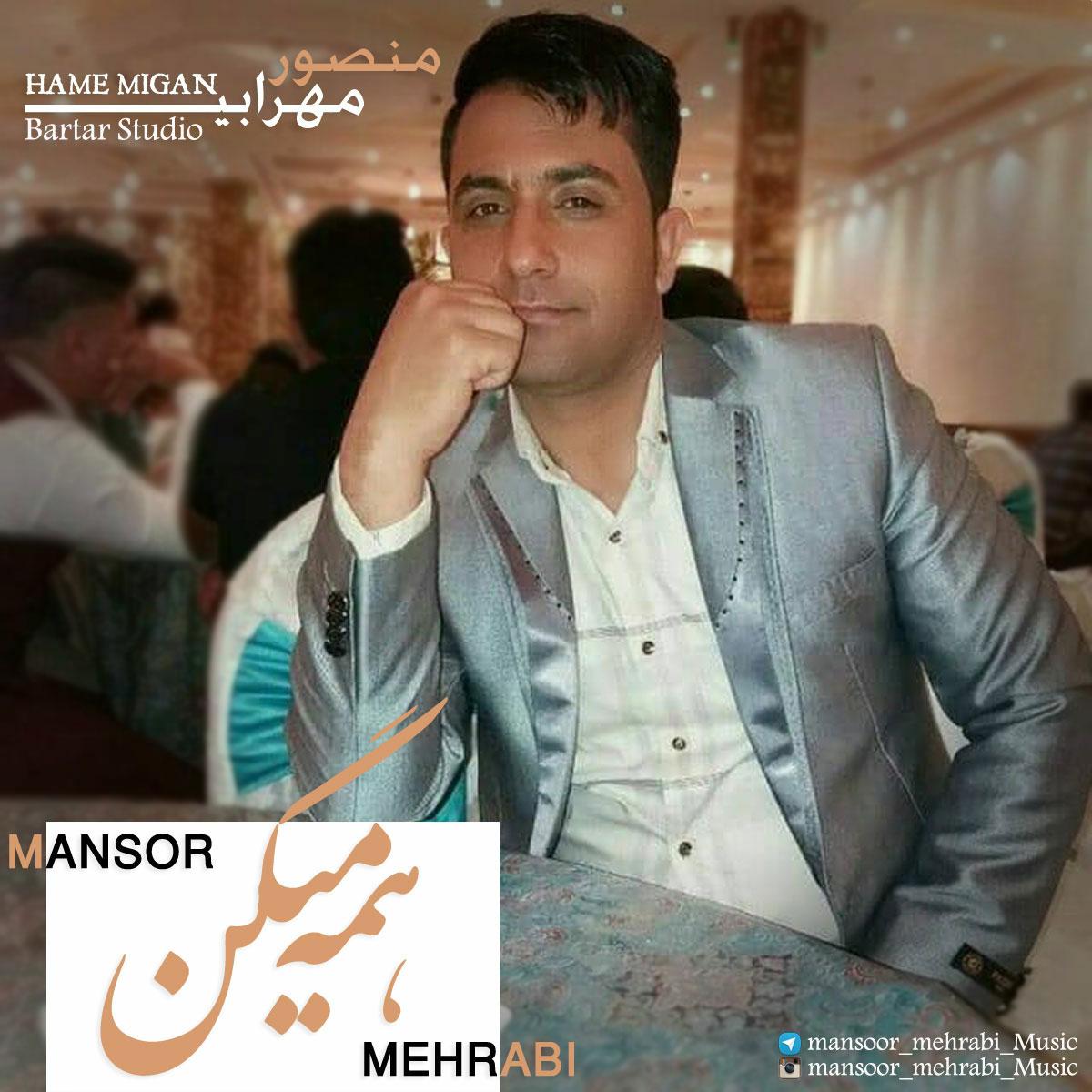 Mansoor Mehrabi – Hame Migan