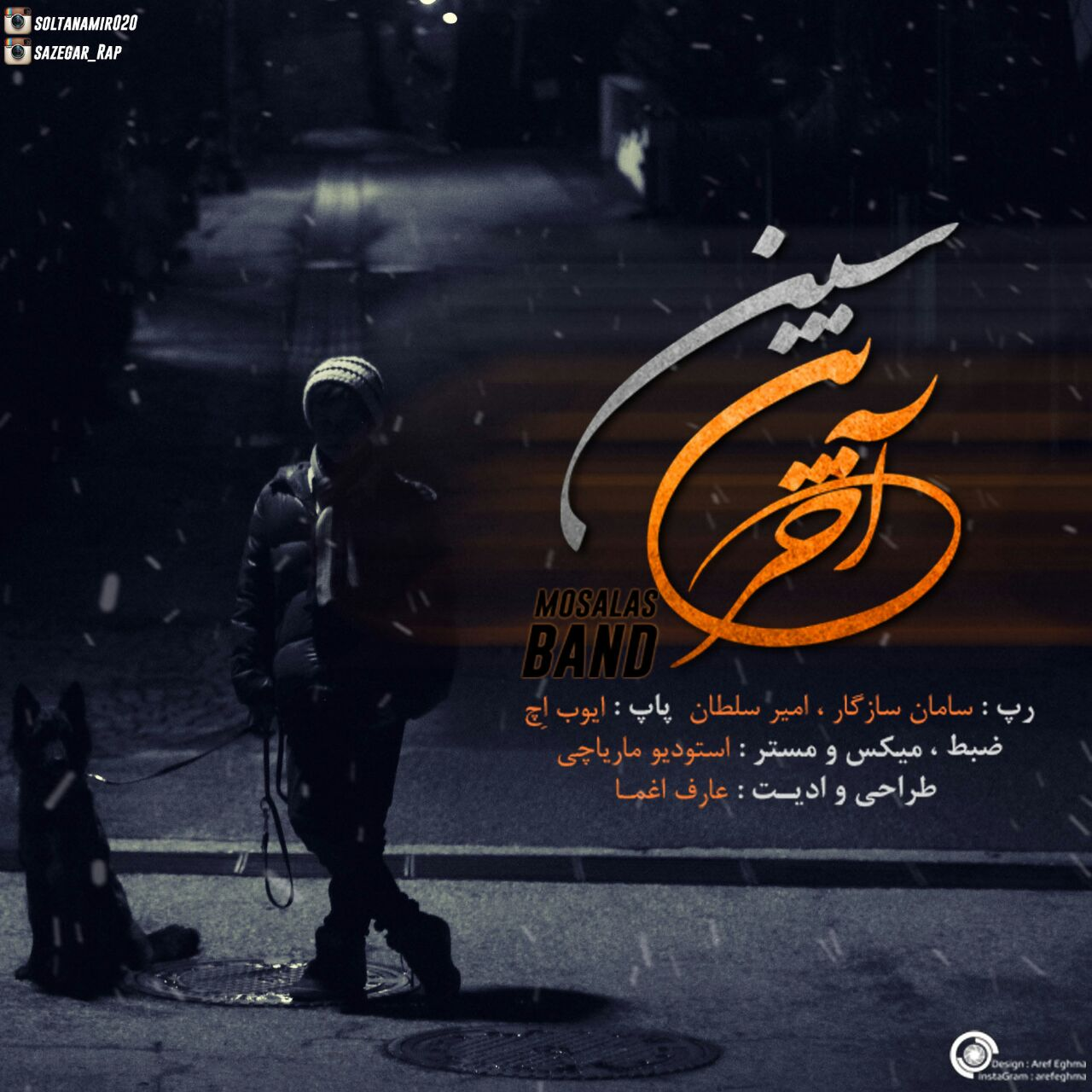 Amir Soltan & Ayuob H & Saman Sazegar – Akharin Sin