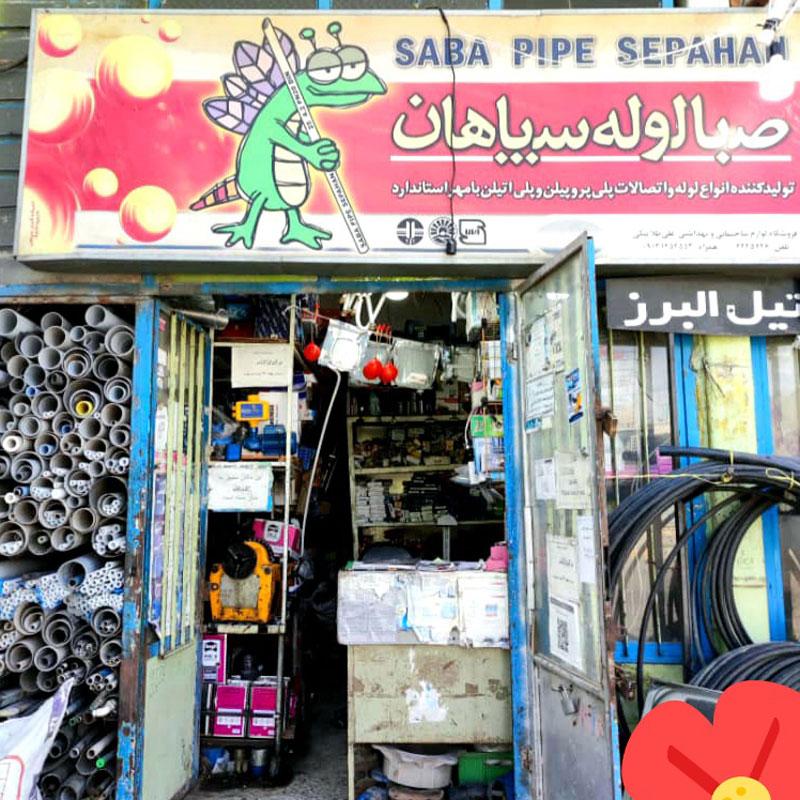 فروشگاه لوله و اتصالات علی طلابیگی