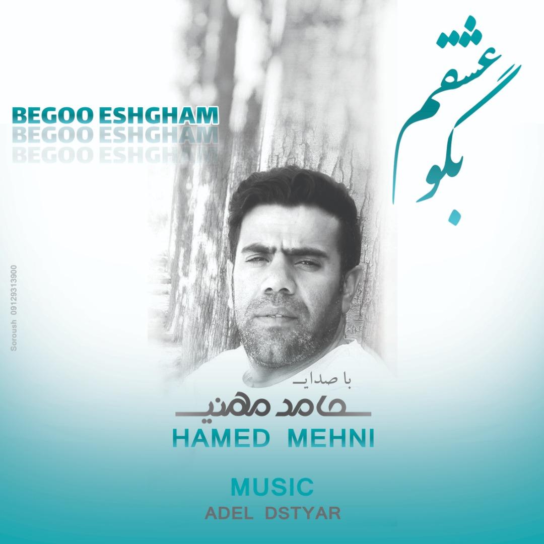 Hamed Mehni – Bego Eshgham