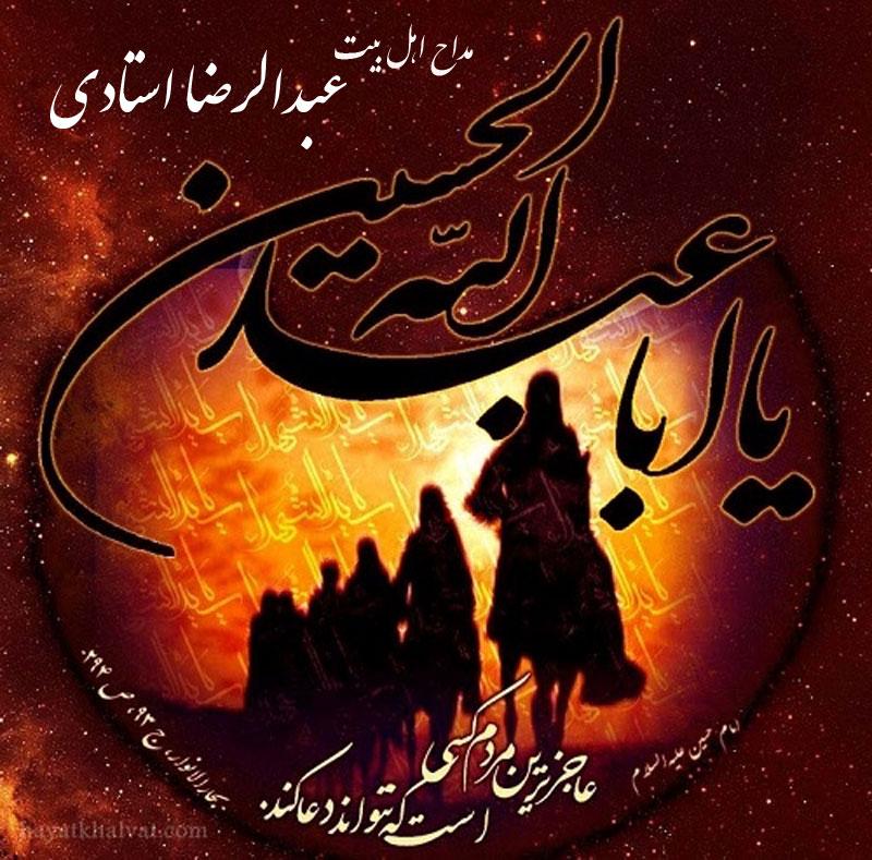 Abdolreza Ostadi – Aba Abdellah