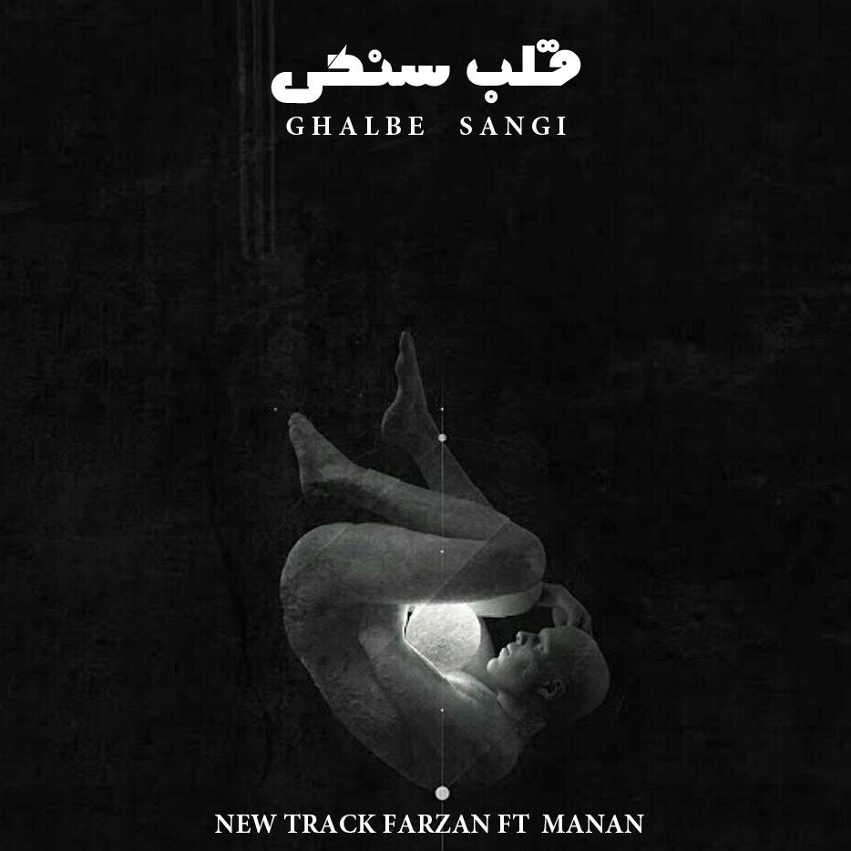 Ghalbe Sangi – Farzan & Manan