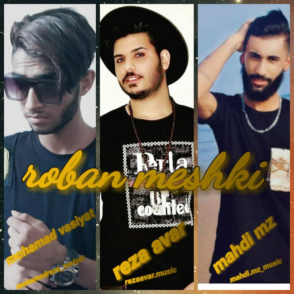 Robane Meshki – Mohammadreza Vasiyat & Reza Avar & Mahdi Mz