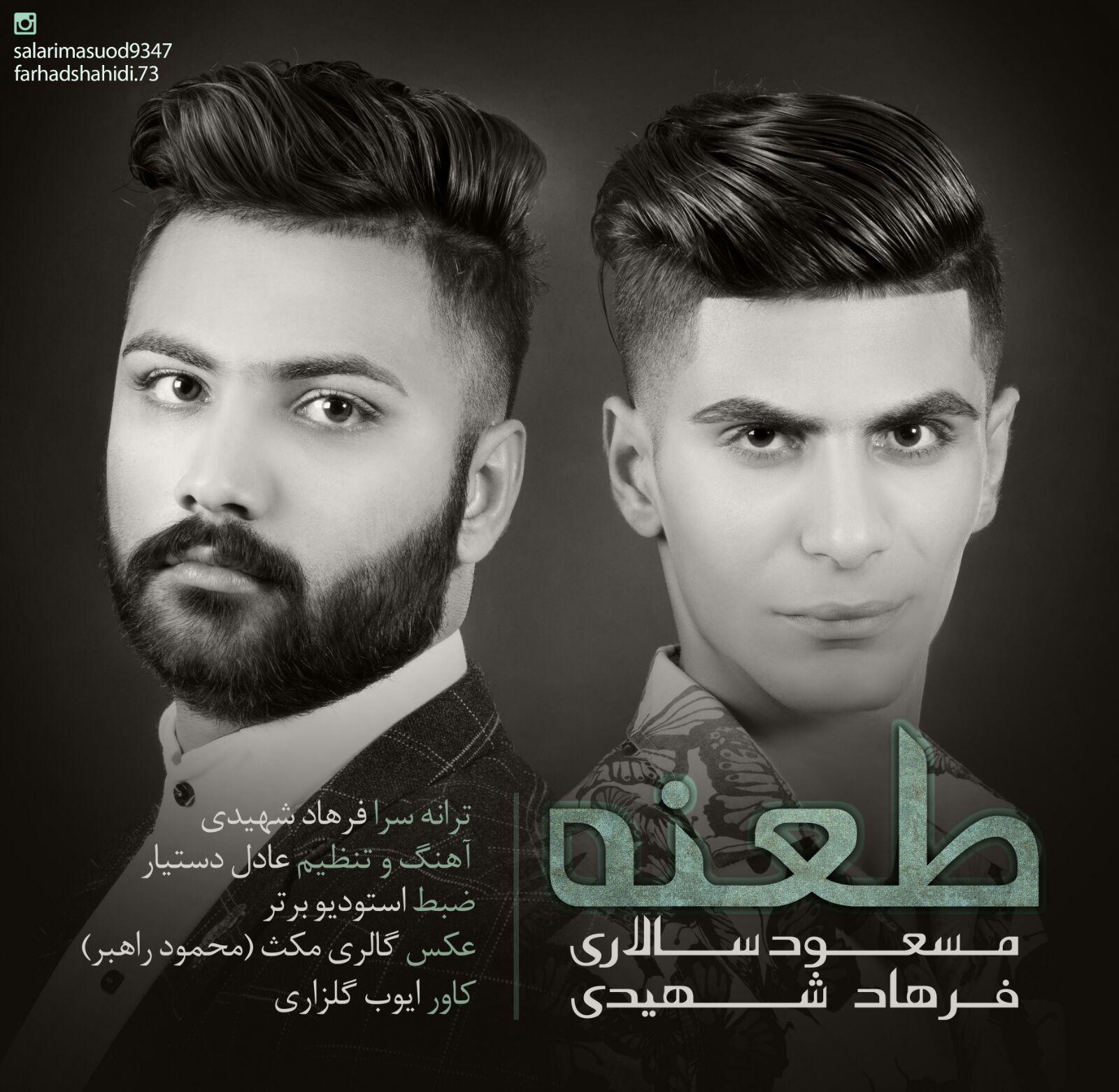 Masuod Salari & Farhad Shahidi – Tahna