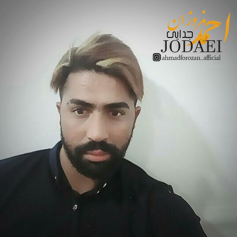 Ahmad Forozan – Jodaei
