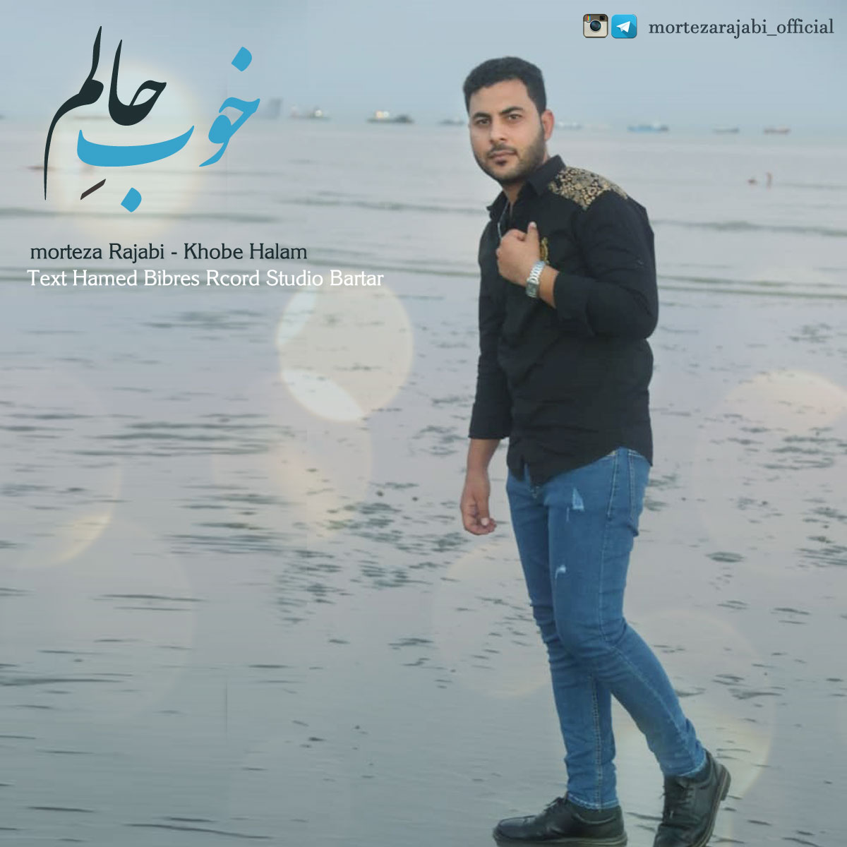 Morteza Rajabi – Khobe Halam
