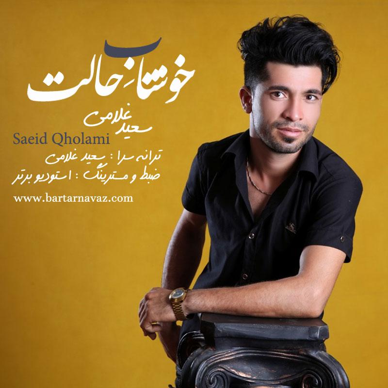 Saeid Qholami – Khosha Be Halet
