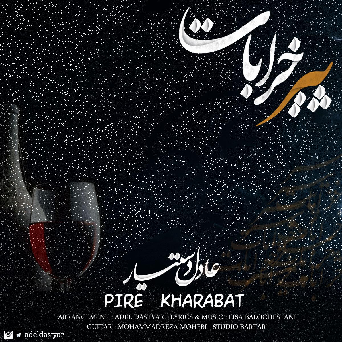 Adel Dastyar – Pire Kharabat