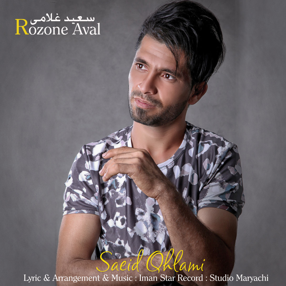 Saeid Qholami – Rozone Aval